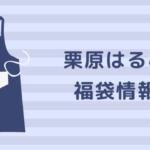 栗原はるみ福袋2020の予約方法と中身ネタバレ画像を紹介