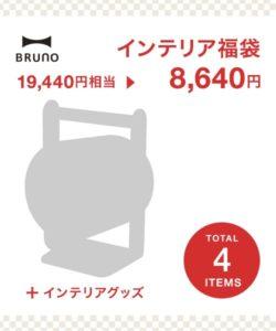 BRUNO インテリア福袋 2019