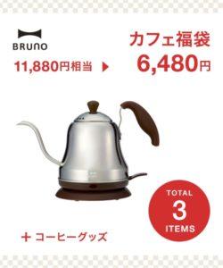 BRUNO カフェ福袋 2019