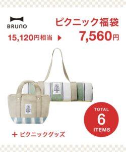 BRUNO ピクニック福袋 2019