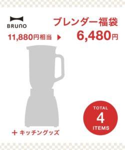 BRUNO ブレンダー福袋 2019