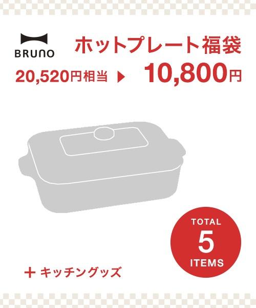 BRUNO ホットプレート福袋 2019