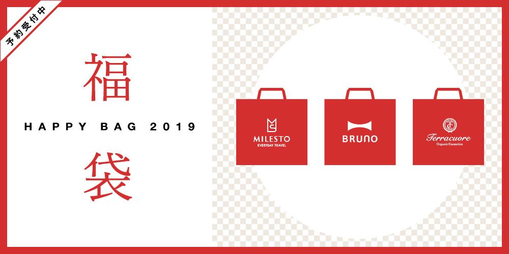 イデアオンライン 福袋2019