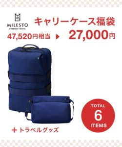 MILESTO キャリーケース福袋 MEN 2019