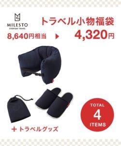 MILESTO トラベル小物福袋 2019