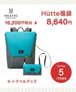 MILESTO Hutte福袋 2019