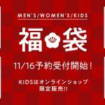 ライトオン福袋2019 予約 発売日と中身ネタバレ情報
