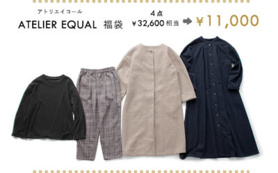 aterierequal2020福袋A