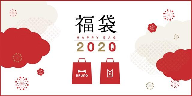 イデアセブンスセンス 福袋 2020
