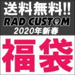 ラッドカスタム 福袋 2020の予約開始日や販売店・中身ネタバレは?