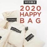 コトリカ福袋2020年の予約開始日・販売店・中身ネタバレ・口コミ