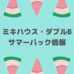 ミキハウス・ダブルB サマーパック(夏福袋)発売開始!気になる中身のネタバレは?