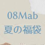 08Mab 2020年夏の福袋が予約販売開始してます